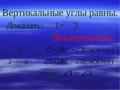 Вертикальные углы равны. Доказать: 1= 3 Доказательство: 1 4 2 3 значит,