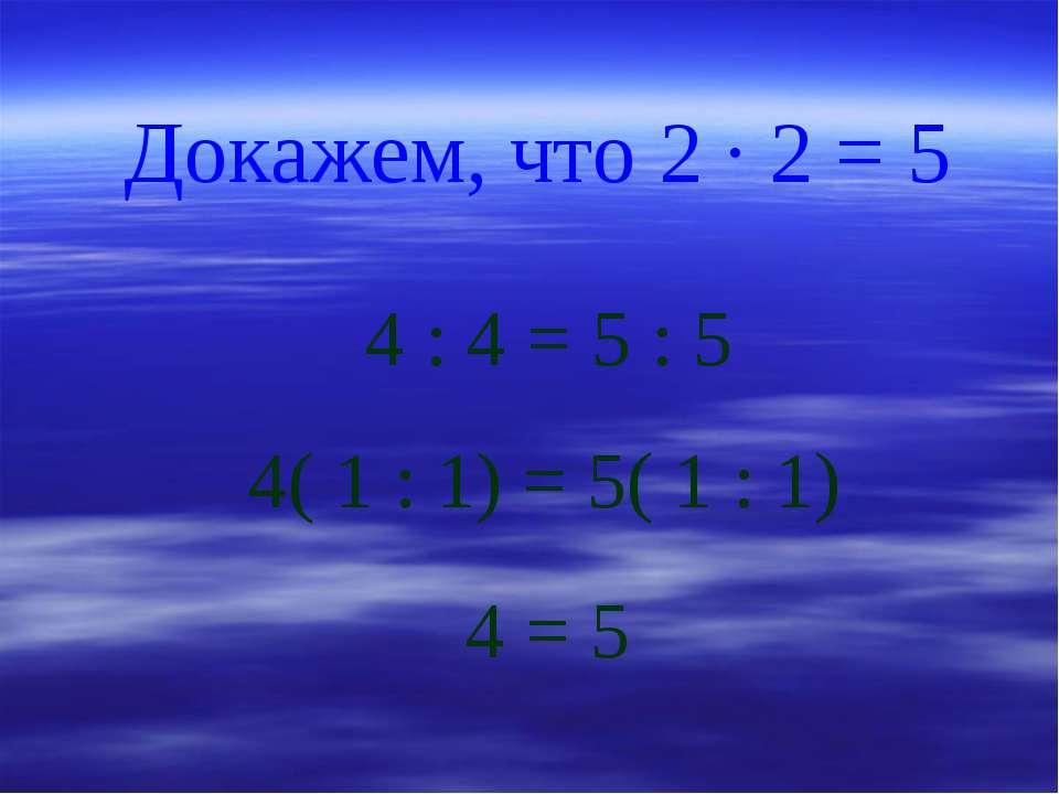 Докажем, что 2 · 2 = 5 4 : 4 = 5 : 5 4( 1 : 1) = 5( 1 : 1) 4 = 5