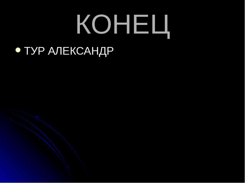 КОНЕЦ ТУР АЛЕКСАНДР