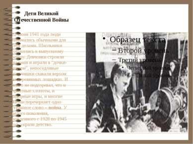 Дети Великой Отечественной Войны 22 июня 1941 года люди занимались обычными д...