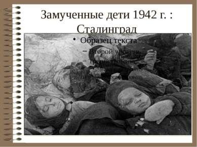 Замученные дети 1942 г. : Сталинград