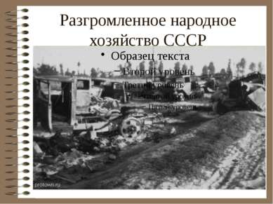 Разгромленное народное хозяйство СССР