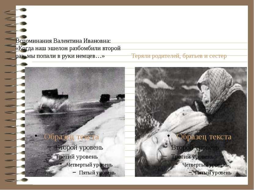 Вспоминания Валентина Ивановна: «Когда наш эшелон разбомбили второй раз, мы п...