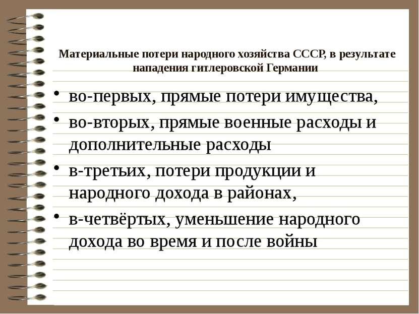 Материальные потери народного хозяйства СССР, в результате нападения гитлеров...