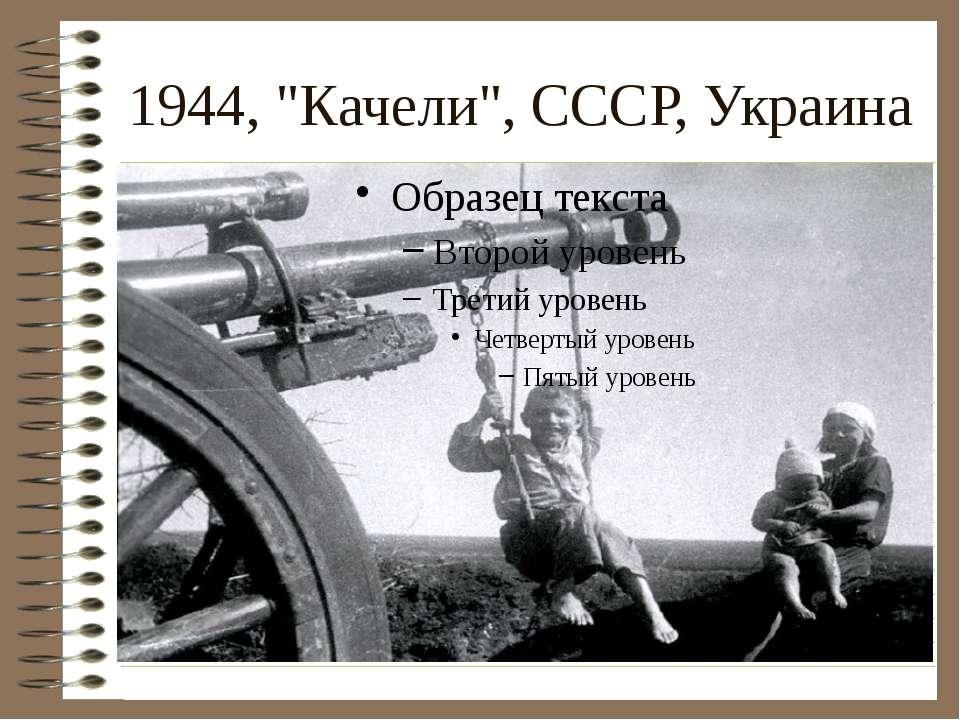 """1944, """"Качели"""", СССР, Украина"""