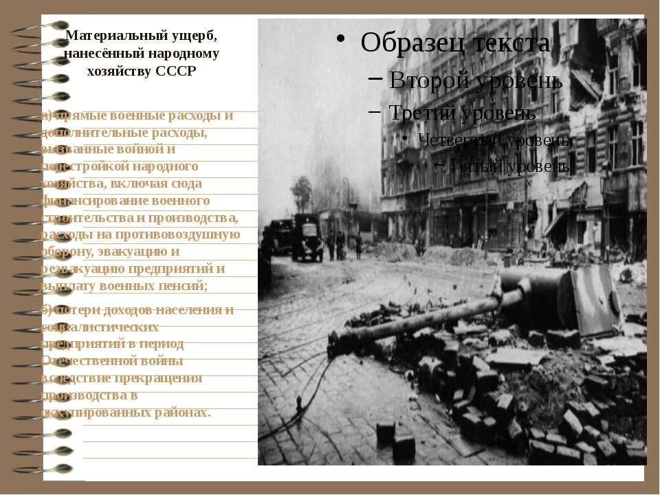 Материальный ущерб, нанесённый народному хозяйству СССР а) прямые военные рас...