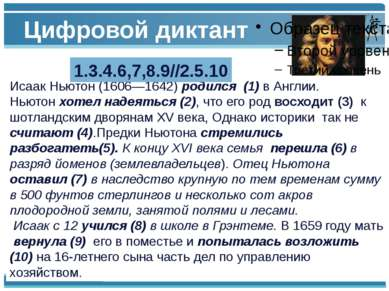 Цифровой диктант . Исаак Ньютон (1606—1642) родился (1) в Англии. Ньютон хоте...