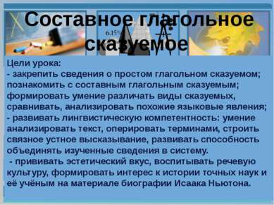 Составное глагольное сказуемое Цели урока: - закрепить сведения о простом гла...