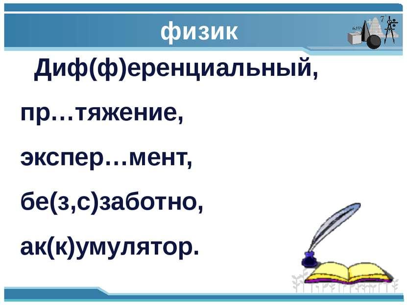 Диф(ф)еренциальный, пр…тяжение, экспер…мент, бе(з,с)заботно, ак(к)умулятор. ф...