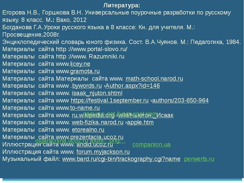 pbca.ru Литература: Егорова Н.В., Горшкова В.Н. Универсальные поурочные разра...
