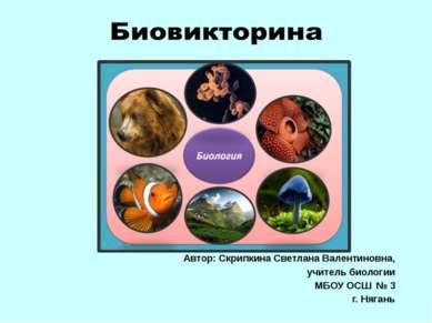 Биовикторина Автор: Скрипкина Светлана Валентиновна, учитель биологии МБОУ ОС...