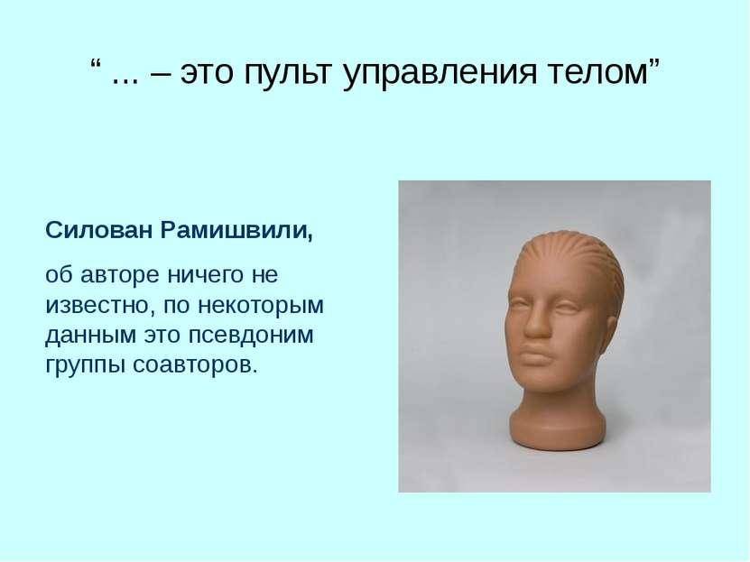 """"""" ... – это пульт управления телом"""" Силован Рамишвили, об авторе ничего не из..."""
