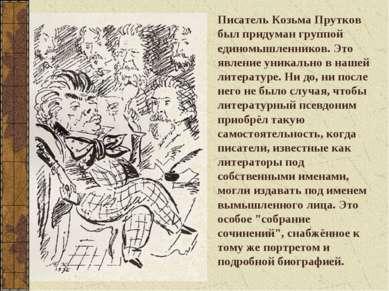 Писатель Козьма Прутков был придуман группой единомышленников. Это явление ун...