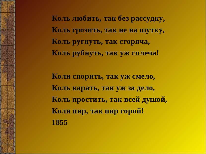 Коль любить, так без рассудку, Коль грозить, так не на шутку, Коль ругнуть, т...