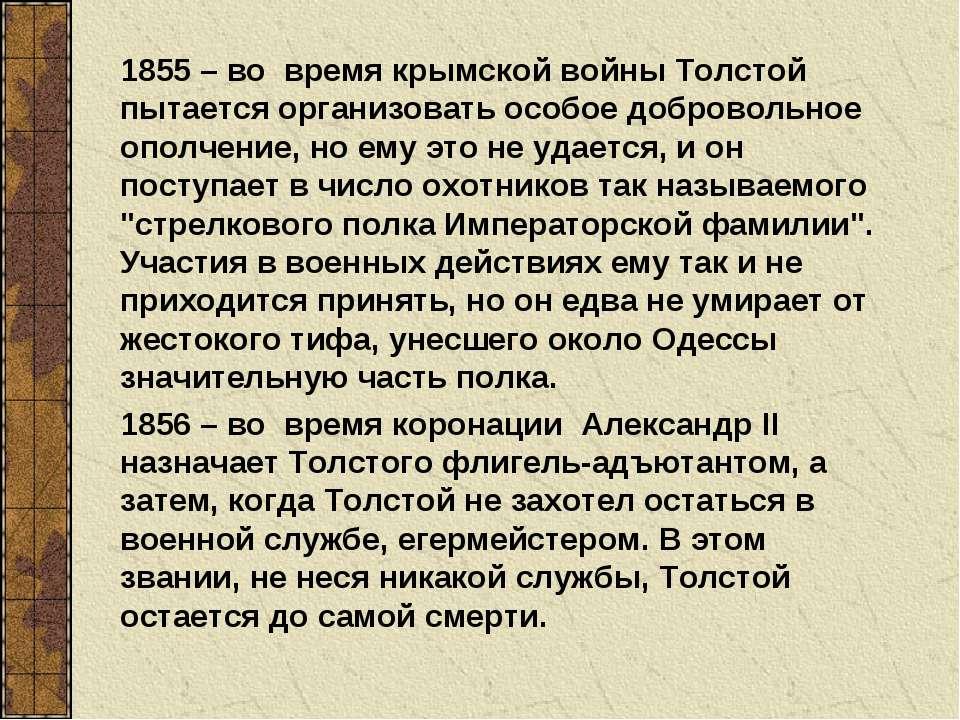 1855 – во время крымской войны Толстой пытается организовать особое доброволь...