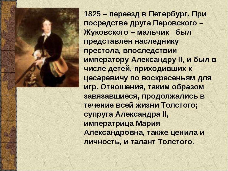 1825 – переезд в Петербург. При посредстве друга Перовского – Жуковского – ма...