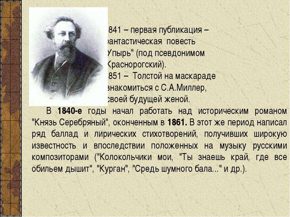 """1841 – первая публикация – фантастическая повесть """"Упырь"""" (под псевдонимом Кр..."""