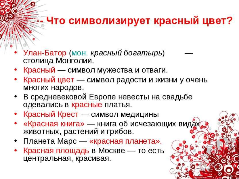- Что символизирует красный цвет? Улан-Батор (мон. красный богатырь) — столи...