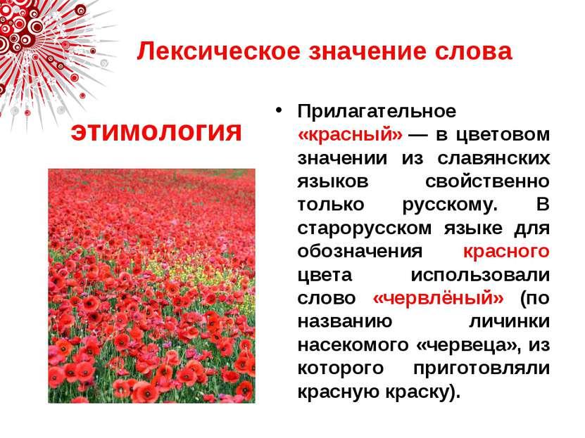 Лексическое значение слова Прилагательное «красный»— в цветовом значении из ...