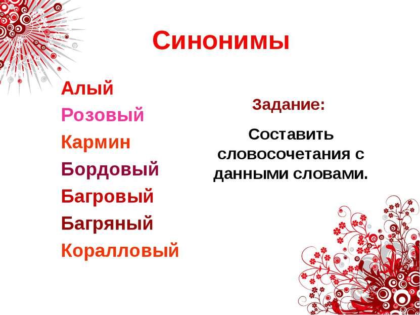 Синонимы Алый Розовый Кармин Бордовый Багровый Багряный Коралловый Задание: ...