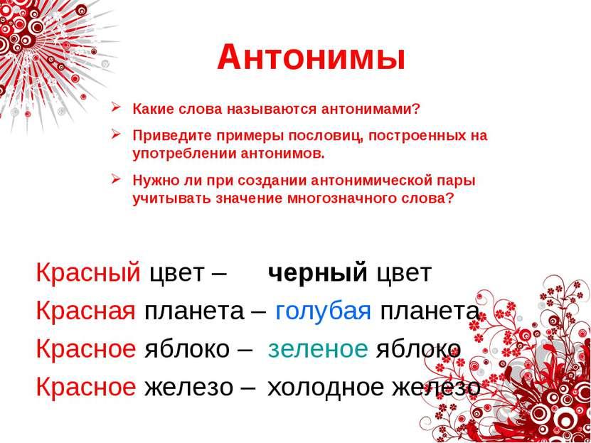 Красный цвет – Красная планета – Красное яблоко – Красное железо – Антонимы К...