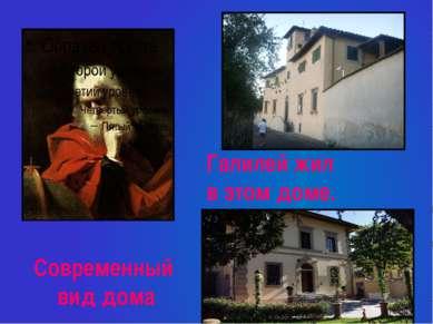 Галилей жил в этом доме. Современный вид дома