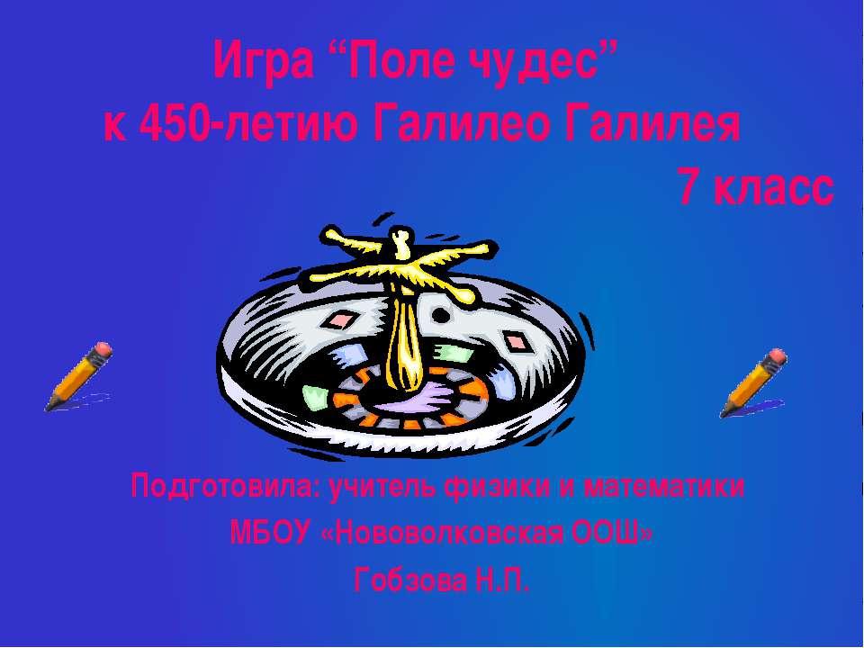 Подготовила: учитель физики и математики МБОУ «Нововолковская ООШ» Гобзова Н....