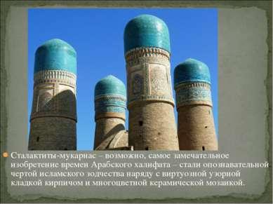 Сталактиты-мукарнас – возможно, самое замечательное изобретение времен Арабск...