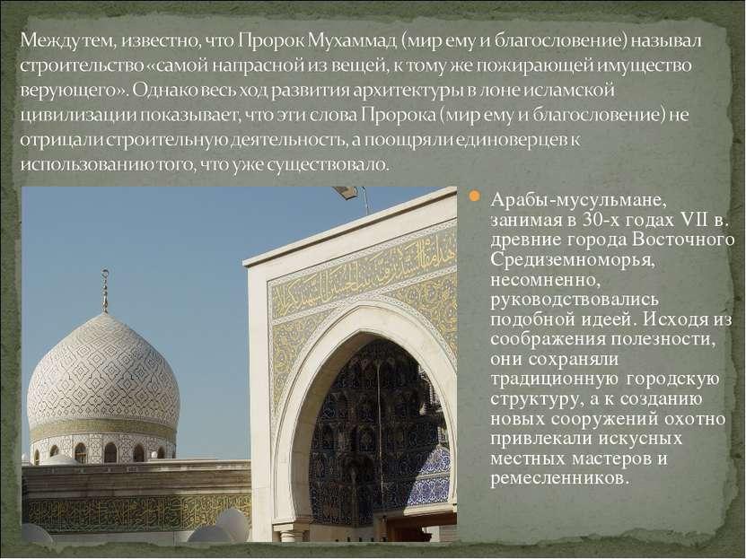 Арабы-мусульмане, занимая в 30-х годах VII в. древние города Восточного Среди...
