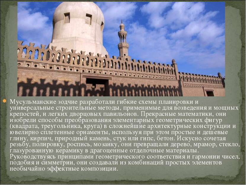 Мусульманские зодчие разработали гибкие схемы планировки и универсальные стро...