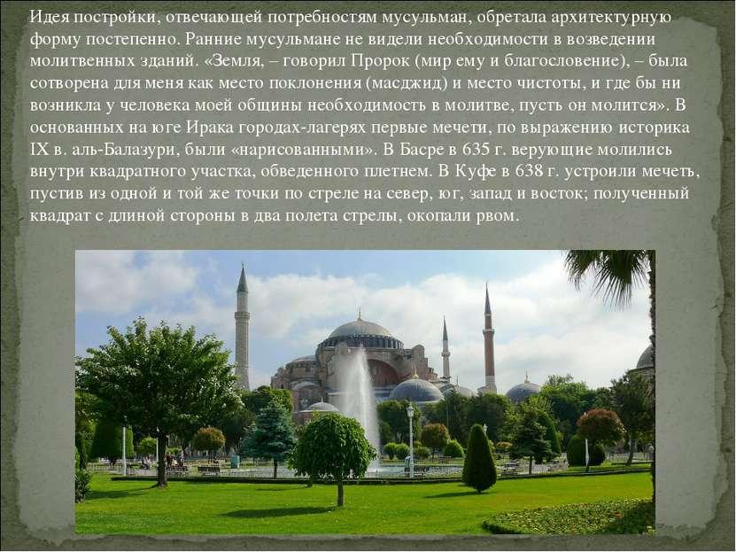 Идея постройки, отвечающей потребностям мусульман, обретала архитектурную фор...