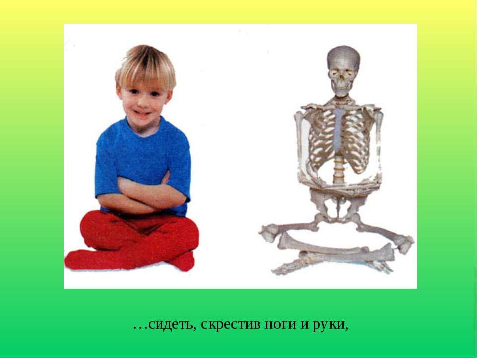 …сидеть, скрестив ноги и руки,