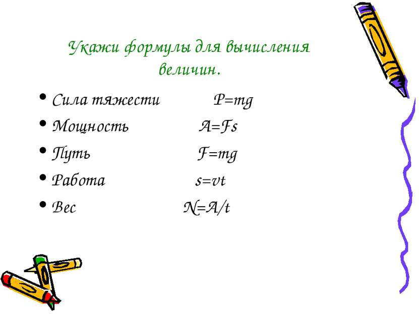 Укажи формулы для вычисления величин. Сила тяжести P=mg Мощность A=Fs Путь F=...