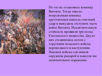 Но это не остановило конницу Витовта. Тогда тяжело-вооруженная конница кресто...
