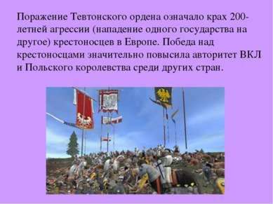 Поражение Тевтонского ордена означало крах 200-летней агрессии (нападение одн...