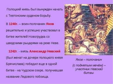 Полоцкий князь был вынужден начать с Тевтонским орденом борьбу. В 1240г. – во...