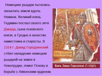 Немецкие рыцари пытались захватить земли вдоль Немана. Великий князь Гедимин ...