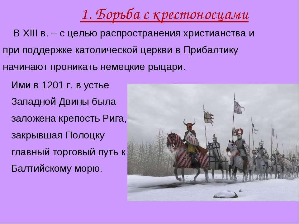 1. Борьба с крестоносцами В XIII в. – с целью распространения христианства и ...