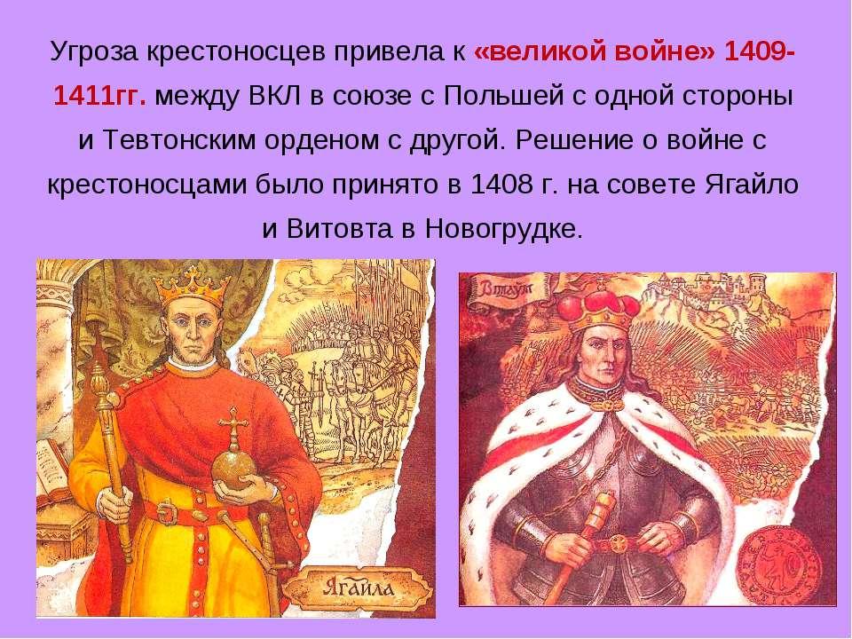 Угроза крестоносцев привела к «великой войне» 1409-1411гг. между ВКЛ в союзе ...