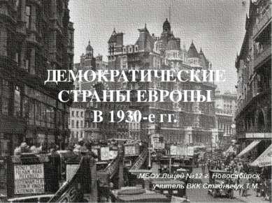 ДЕМОКРАТИЧЕСКИЕ СТРАНЫ ЕВРОПЫ В 1930-е гг. МБОУ Лицей №12 г. Новосибирск учит...