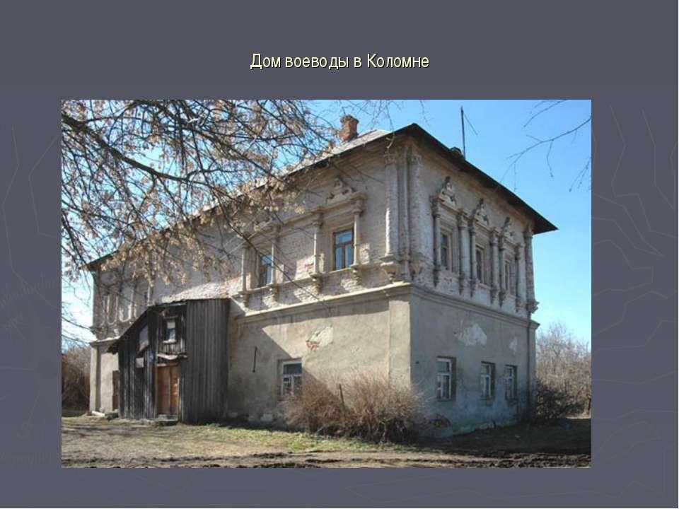 Дом воеводы в Коломне