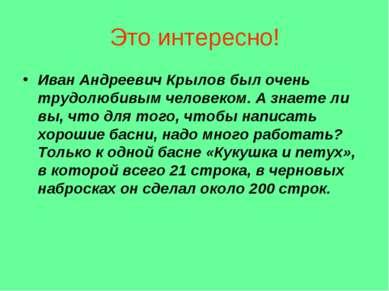 Это интересно! Иван Андреевич Крылов был очень трудолюбивым человеком. А знае...