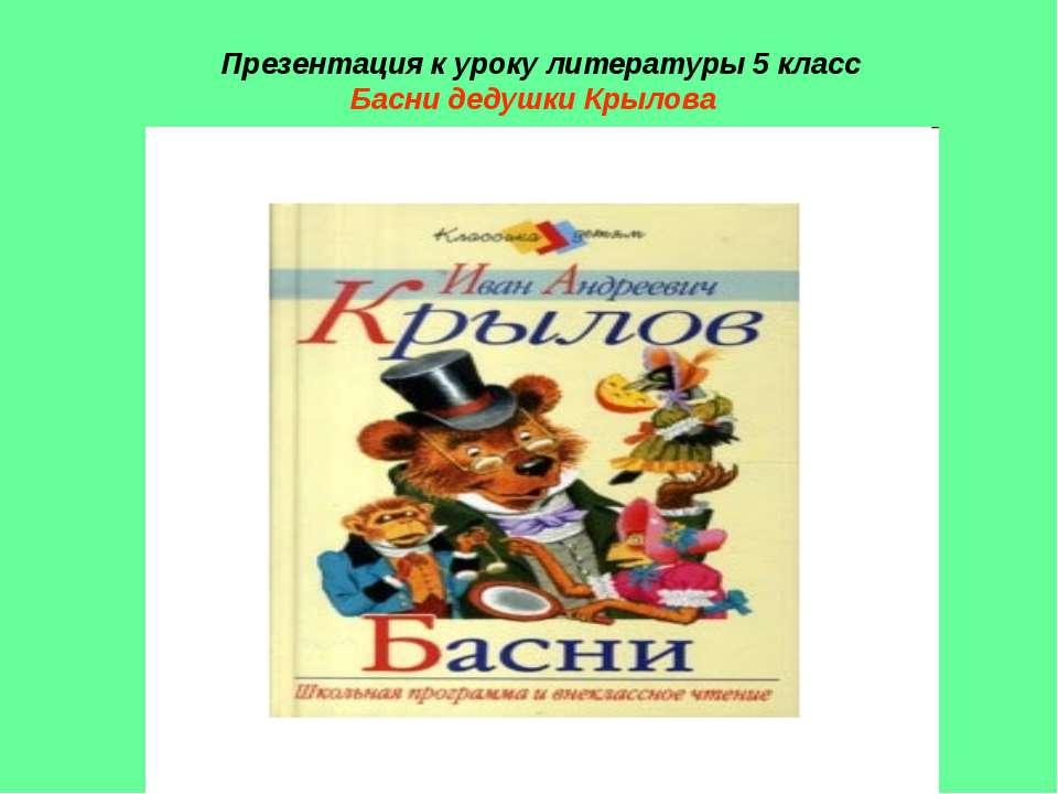 Презентация к уроку литературы 5 класс Басни дедушки Крылова