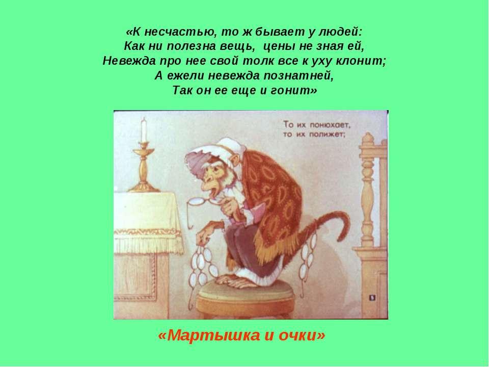 «К несчастью, то ж бывает у людей: Как ни полезна вещь, цены не зная ей, Неве...