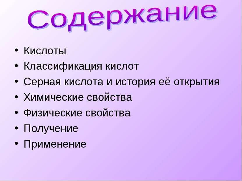 Кислоты Классификация кислот Серная кислота и история её открытия Химические ...