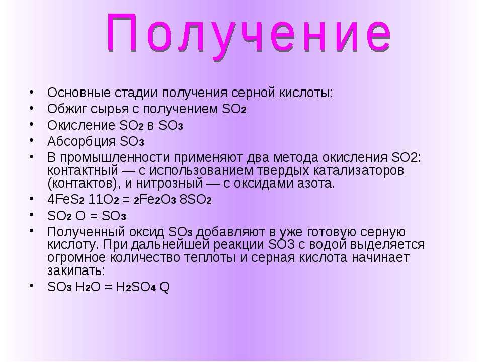 Основные стадии получения серной кислоты: Обжиг сырья с получением SO2 Окисле...