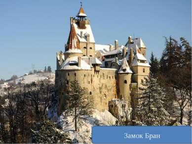Кроманьонец Карпатские горы Замок Бран