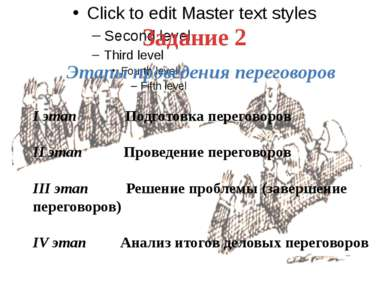 Задание 2 Этапы проведения переговоров I этап Подготовка переговоров  II эта...