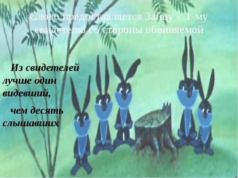 Слово предоставляется Зайцу - 1-му свидетелю со стороны обвиняемой Из свидете...