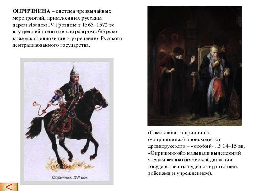 между политическим сознанием боярства, определенных кругов высшей бюрократии ...